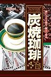 春日井製菓 炭焼珈琲 100g×12袋