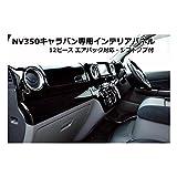 NV350 キャラバン インテリアパネル12ピース ピアノブラック