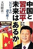 中国と習近平に未来はあるか―反日デモの謎を解く