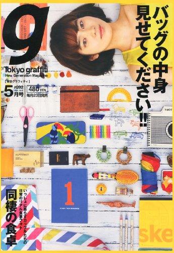 Tokyo graffiti (トウキョウグラフィティ) 2012年 05月号 [雑誌]