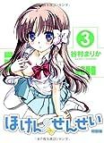 ほけんのせんせい 3巻 【初回版】 (ガムコミックスプラス)