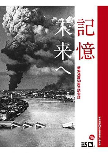 記憶 未来へ (新潟地震50周年記念誌)