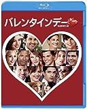バレンタインデー[Blu-ray/ブルーレイ]