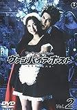 ヴァンパイアホスト Vol.2[DVD]