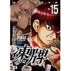 凍牌~人柱篇 15―麻雀死闘黙死譚 (ヤングチャンピオンコミックス)