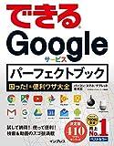 できるGoogleサービス パーフェクトブック 困った!&便利ワザ大全 できるシリーズ