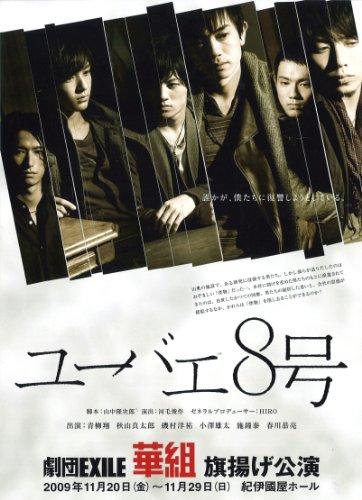 劇団EXILE 華組 ユーバエ8号 [DVD]