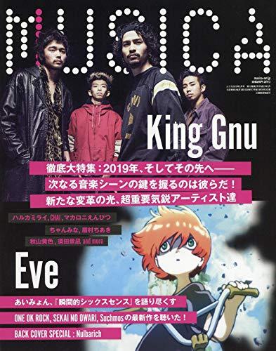 King Gnu【白日】MVの意味を解説!モノクロの映像から伝えたいこととは?クールな作品に釘付け!の画像