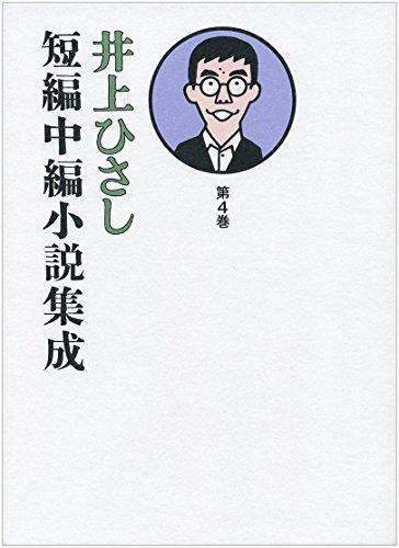 井上ひさし短編中編小説集成 第4巻 / 井上 ひさし