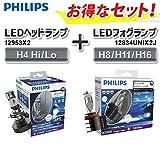 PHILIPS LEDヘッドランプ+フォグランプ 6200K お得セット 12953X2 + 12834UNIX2J
