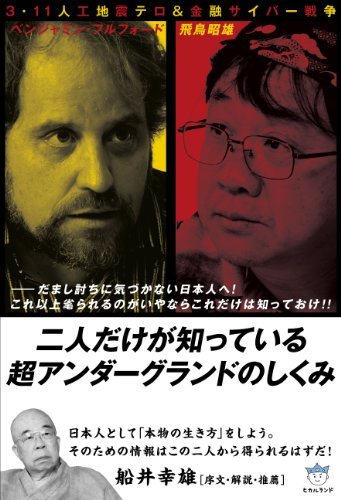3・11人工地震テロ&金融サイバー戦争 二人だけが知っている超アンダーグランドのしくみ だまし討ちに気づかない日本人へ!これ以上毟られるのがいやならこれだけは知っておけ! (超☆はらはら)
