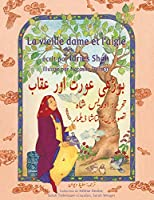 La Vieille Dame Et l'Aigle: French-Urdu Edition (Hoopoe Teaching-Stories)