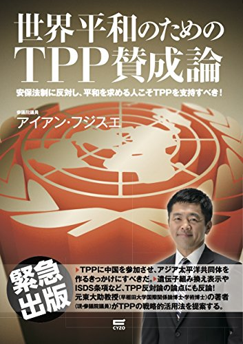 世界平和のためのTPP賛成論