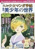 大人の少女マンガ手帖 偏愛! 美少年の世界 (TJMOOK)
