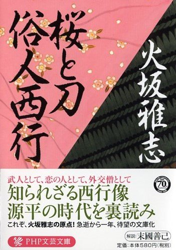 桜と刀 俗人西行 (PHP文芸文庫)