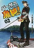 バーサス魚紳さん!(2) (イブニングKC)