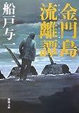 金門島流離譚 (新潮文庫)