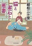 猫と漱石と悪妻 (中公文庫)