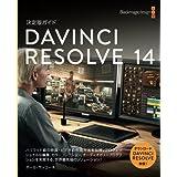 DaVinci Resolve 14 公式ガイドブック (日本語版)