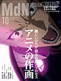 月刊MdN 2018年10月号(特集:アニメの作画)