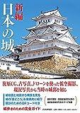 新編 日本の城