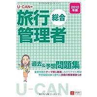 2010年版 U-CANの総合旅行管理者過去&予想問題集