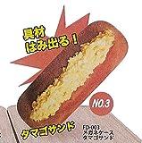 惣菜パン メガネケース (タマゴサンド) FD-003 おもしろ雑貨