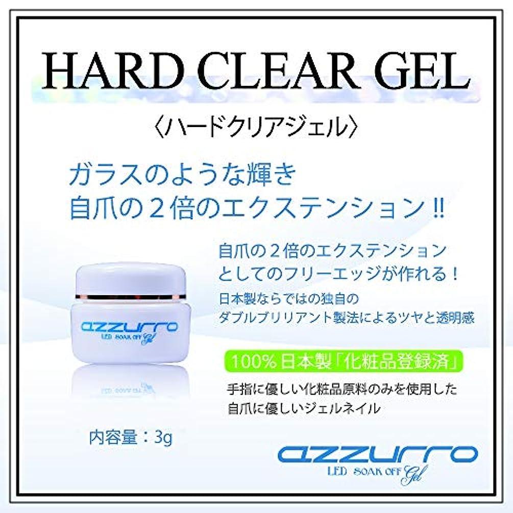 法令テストつかいますazzurro gel アッズーロハードクリアージェル 3g ツヤツヤ キラキラ感持続 抜群のツヤ