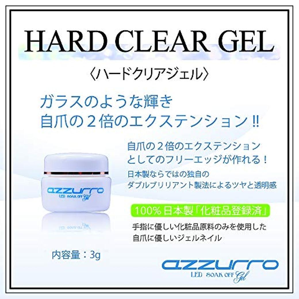 特別に提供するファンazzurro gel アッズーロハードクリアージェル 3g ツヤツヤ キラキラ感持続 抜群のツヤ
