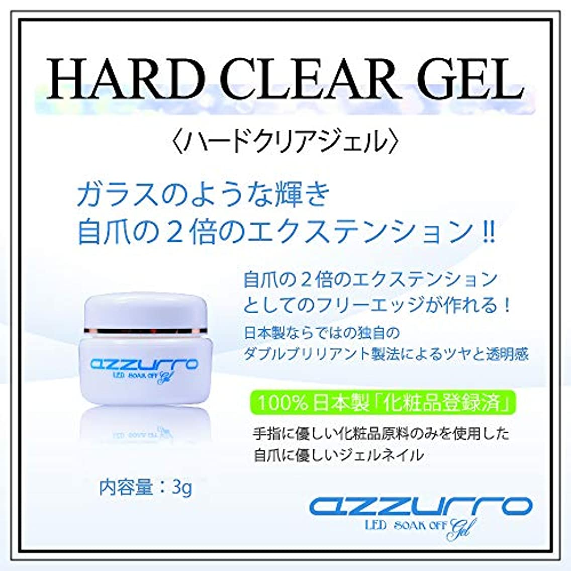 azzurro gel アッズーロハードクリアージェル 3g ツヤツヤ キラキラ感持続 抜群のツヤ