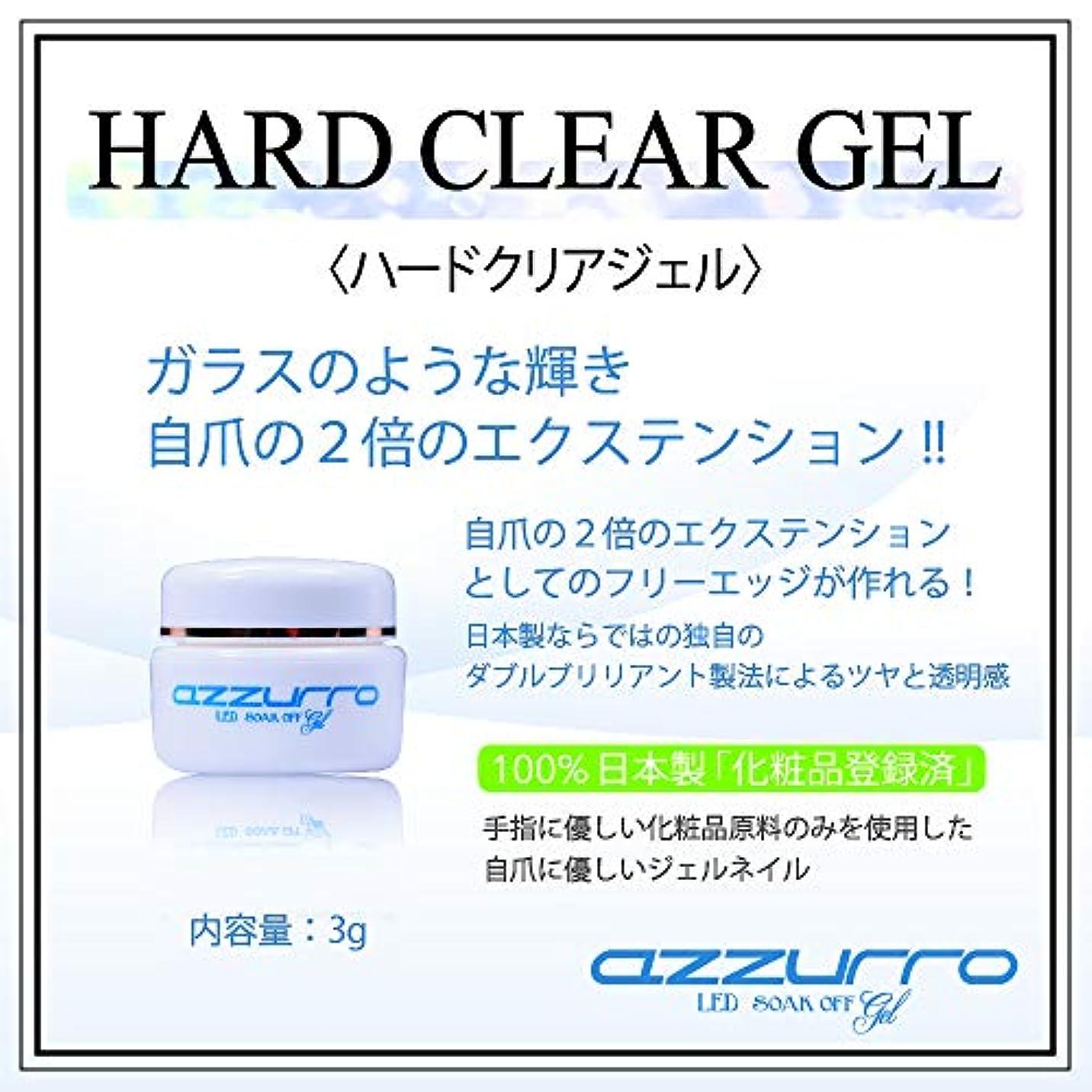 フリンジ割る皮肉azzurro gel アッズーロハードクリアージェル 3g ツヤツヤ キラキラ感持続 抜群のツヤ