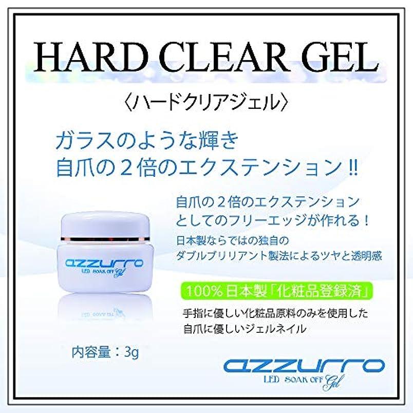 泣き叫ぶ祝福する想定するazzurro gel アッズーロハードクリアージェル 3g ツヤツヤ キラキラ感持続 抜群のツヤ