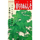 しそ 種 【 青ちりめんしそ 】 種子 小袋(約10ml)