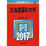 北海道薬科大学 (2017年版大学入試シリーズ)