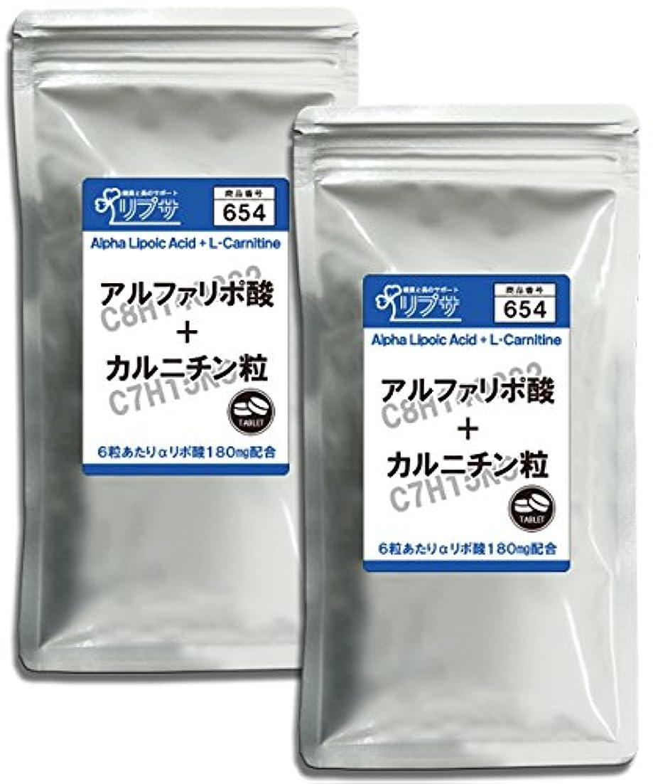 期限教えて広まったアルファリポ酸+カルニチン粒 約3か月分×2袋 T-654-2
