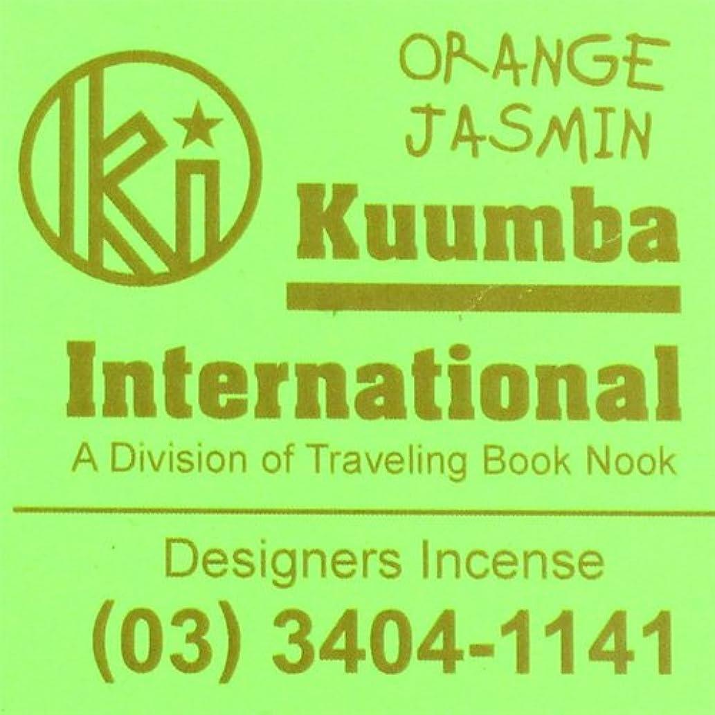 攻撃的リード注釈KUUMBA / クンバ『incense』(ORANGE JASMINE) (Regular size)