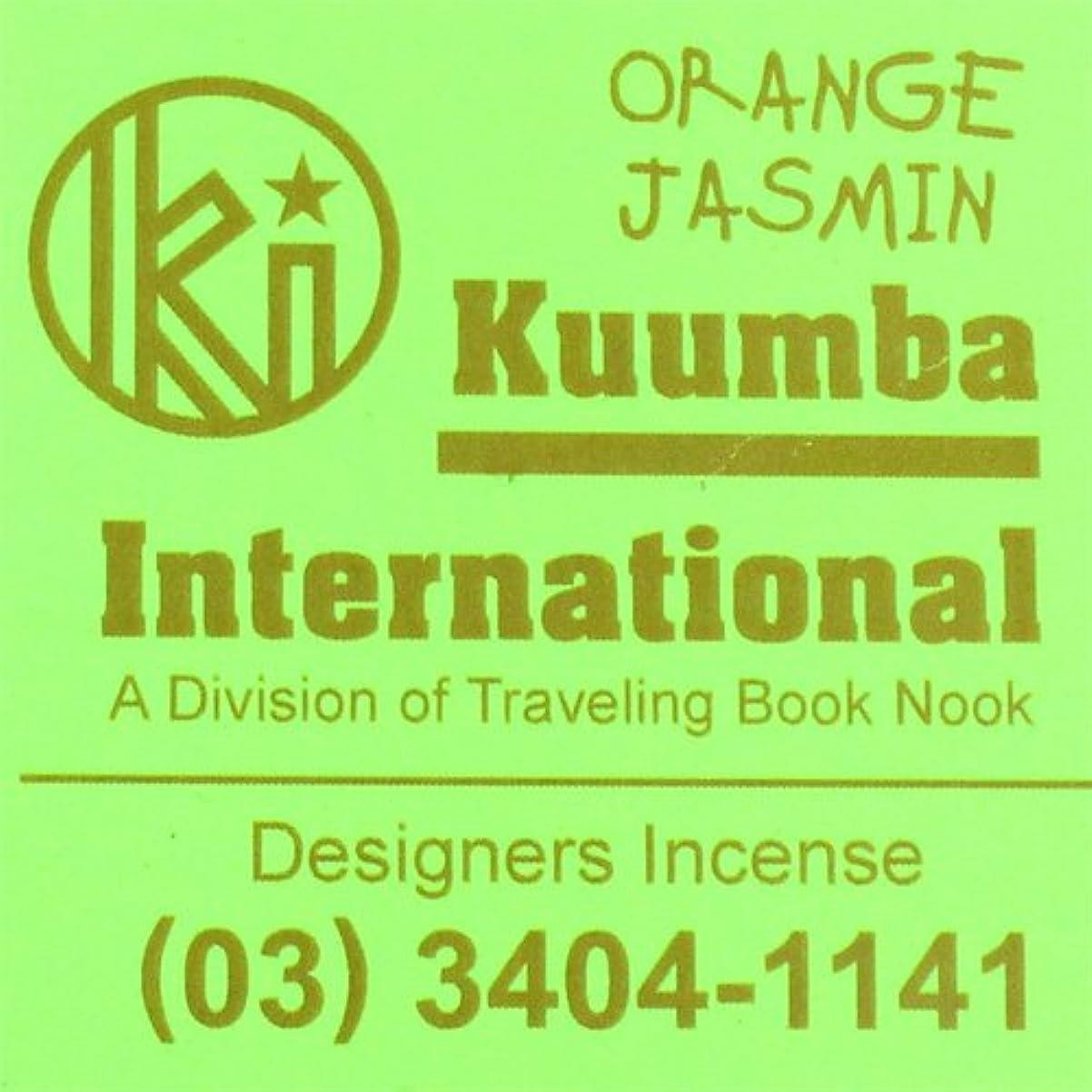 不名誉な正確さモーテルKUUMBA / クンバ『incense』(ORANGE JASMINE) (Regular size)