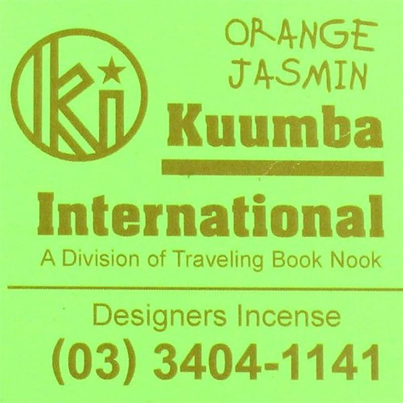 男性非難完全に乾くKUUMBA / クンバ『incense』(ORANGE JASMINE) (Regular size)