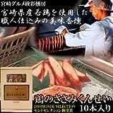 【宮崎名物】 鶏のささみくんせい (10本入り)