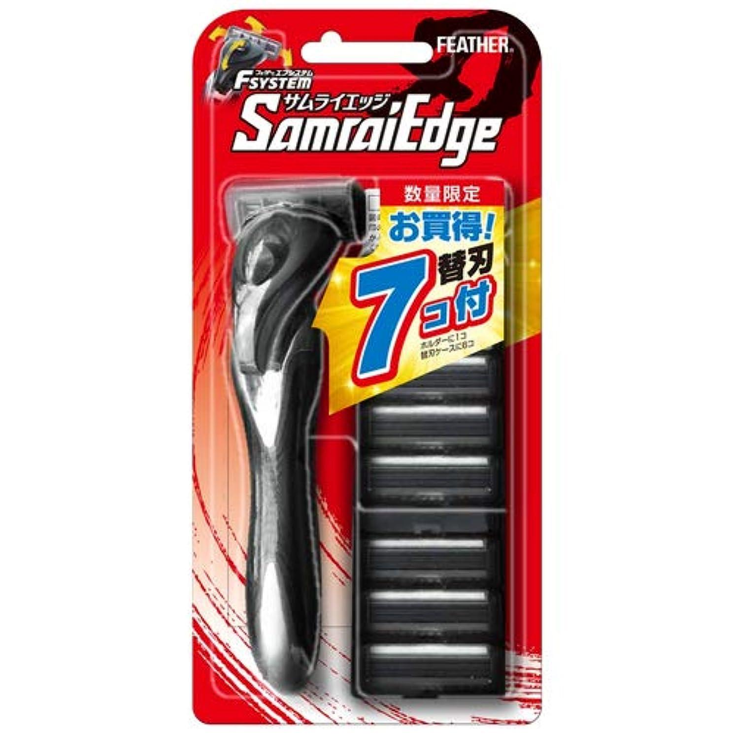 複合支配する活力フェザー安全剃刀 サムライエッジ 替刃 7コ付き バリューパック セット 1本+替刃7個