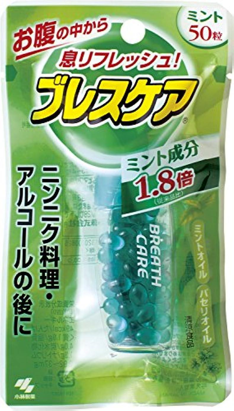 お誕生日アジテーション持参ブレスケア 水で飲む息清涼カプセル 本体 ミント 50粒