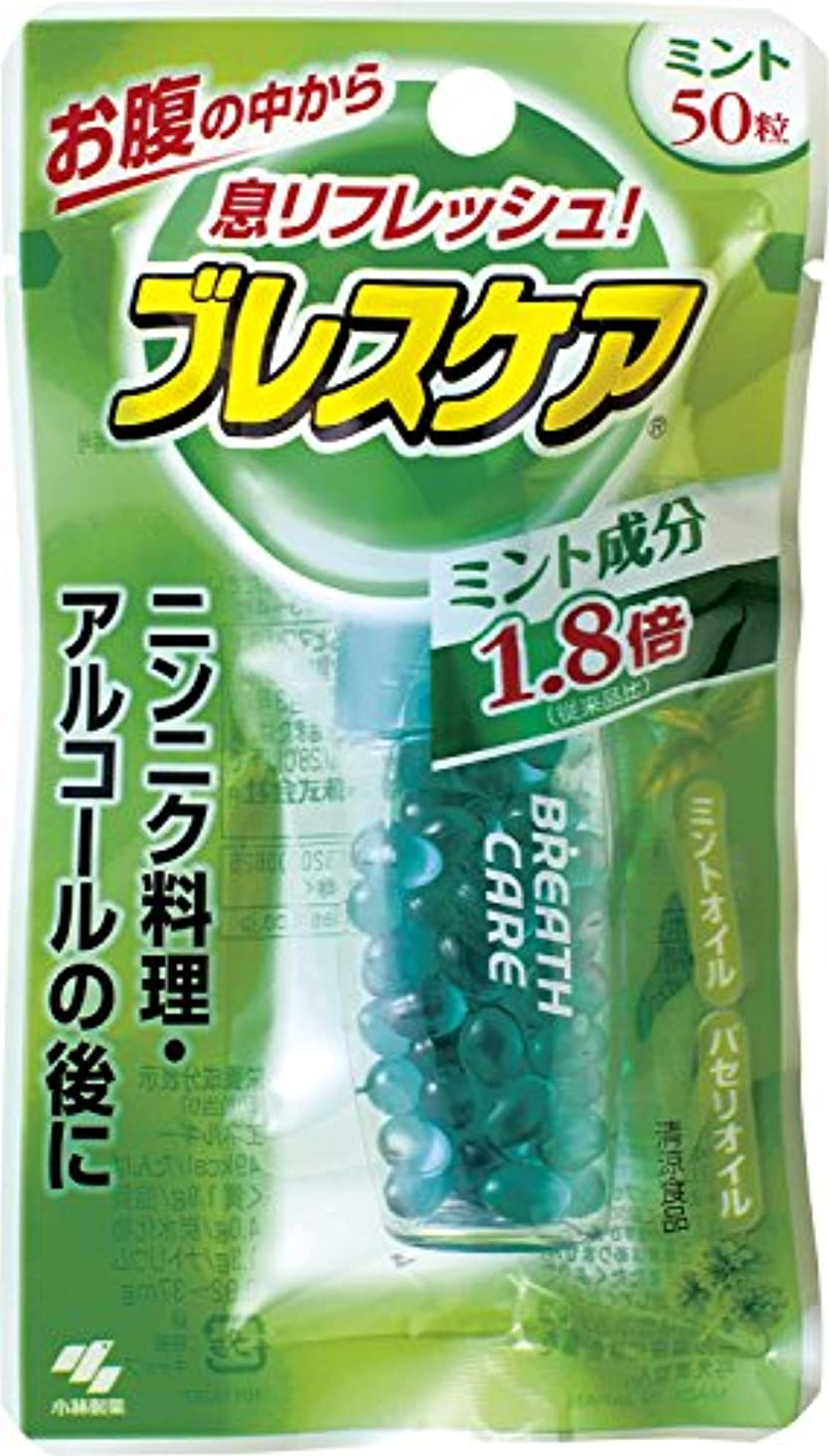 自動車債権者送金ブレスケア 水で飲む息清涼カプセル 本体 ミント 50粒