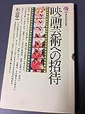 映画芸術への招待 (講談社現代新書 409)