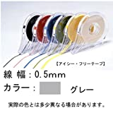 アイシー フリーテープ グレー 0.5mm