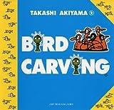 Bird carving〜Takashi Akiyama 2 (ART BOX GALLERYシリーズ)