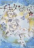 チキタ★GUGU 4 (Nemuki+コミックス)