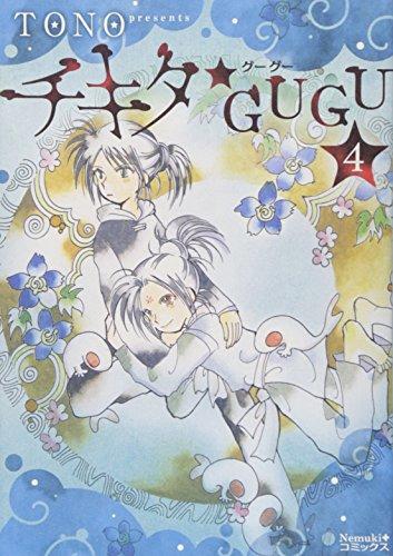 チキタ★GUGU 4 (Nemuki+コミックス)の詳細を見る