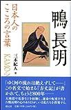 鴨長明 (日本人のこころの言葉)
