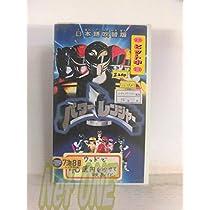 パワーレンジャー【日本語吹替版】 [VHS]