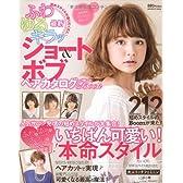 ふわ*ゆる*キラッ ショート&ボブヘアカタログBook (INFOREST MOOK)